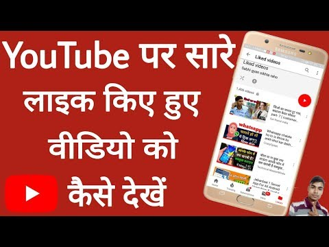 YouTube par like videos ka history Kaise Dekhe