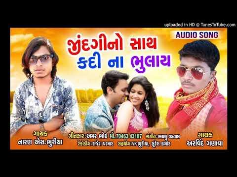 Xxx Mp4 જિંદગીનો સાથ કદી ના ભુલાય નારાયણ એસ ભુરીયા બીપી ન્યુ ગુજરાતી ટીમલી સોંગ 3gp Sex
