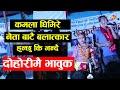 Kamala Ghimire नेता बाटै बलात्कार हुन्छु कि भन्दै दोहोरीमै बनिन् भावुक, Dohori मा महरा काण्ड | Amrit