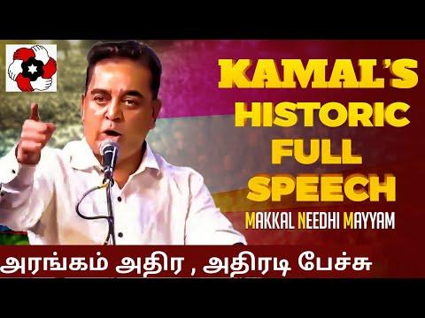 Kamal Full speech | Makkal Needhi Maiam political party launch function