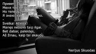 Download [lyrics] Дима Карташов - Привет. Прости ❤ [LIETUVIŠKAI!]