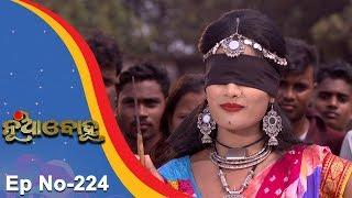 Nua Bohu | Full Ep 224 | 3rd Apr 2018 | Odia Serial - TarangTv