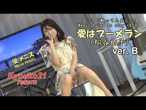Xxx Mp4 メニス「歌ってみました」(071)愛はブーメラン(松谷祐子)Ver B 3gp Sex