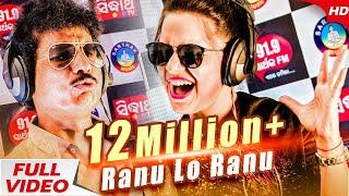 Ranu Lo Ranu || A Masti SONG by Papu Pom Pom & Asima Panda || Exclusive on 91.9 Sarthak FM