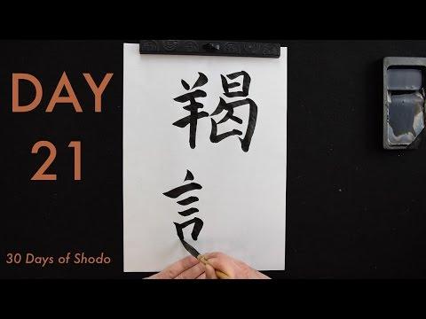Heart Sutra Study_Day 21 - GYATEI