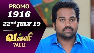 VALLI Promo | Episode 1916 | Vidhya | RajKumar | Ajai Kapoor | Saregama TVShows Tamil