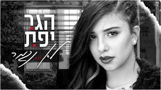 הגר יפת - לא נגמר   Hagar Yefet - Lo Nigmar