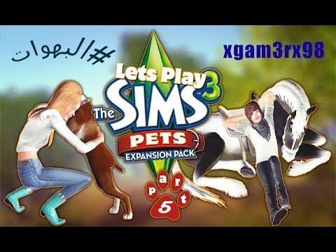 رحلة البحث عن حشرات مفاجاة  !!  ::  Sims 3 pets - EP 5 - Search for insects!
