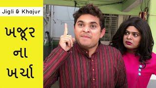 Jigli & Khajur new - lagan pachi na kharcha - gujarati funny video