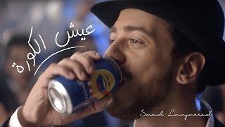 Saad Lamjarred - PEPSI (UEFA Champions League Campaign)   2016   (سعد لمجرد - حملة بيبسي (عيش الكورة