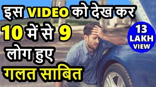 🔥More than 90% people proved wrong🔥Believe it or Not | ASY cardrive