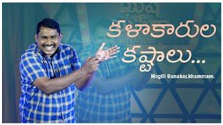 Kushi Kushiga | Stand Up Comedy by Gunakar | Naga Babu Konidela Originals | Infinitum Media