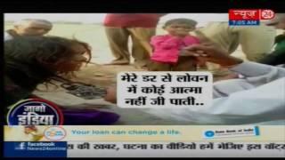 UP Mathura Viral Video Dhongi tantrik Baba