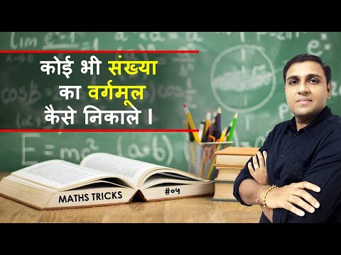 Secret Math Trick I How to do square root I Fast Math Trick (in Hindi)