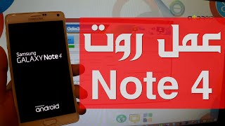 ROOT NOTE4 - روت نوت 4 - جميع الموديلات - PakVim net HD Vdieos Portal
