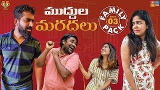 Muddhula Maradhalu (FAMILY PACK) Part- 3  ft. Lipsika   || Bumchick Babloo || Tamada Media
