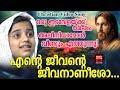 Ente Jeevante Jeevanaeesho # Christian Devotional Songs Malayalam 2018 # Hits Of Alenia