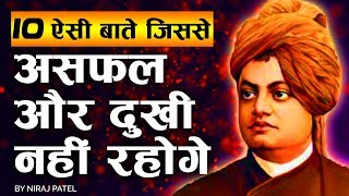 10 life Lessons From Swami Vivekananda | Success Tips For Students | Motivational Video For Success