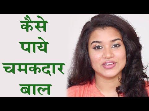 Silky and Shiny Hair at Home (Hindi)