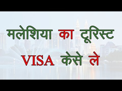 How to get Malaysia E-Tourist Visa || Travel to Malaysia from India