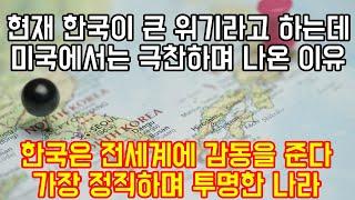 """현재 다들 한국이 큰 위기라고 하는데 미국에서 극찬하며 나온 이유 """"한국은 커다란 감동을 줘, 전세계에서 가장 투명하고 정직한 나라"""""""