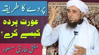 Aurat Parda Kaise Kare? Parde Ka Tareeqa | Mufti Tariq Masood (New Video)