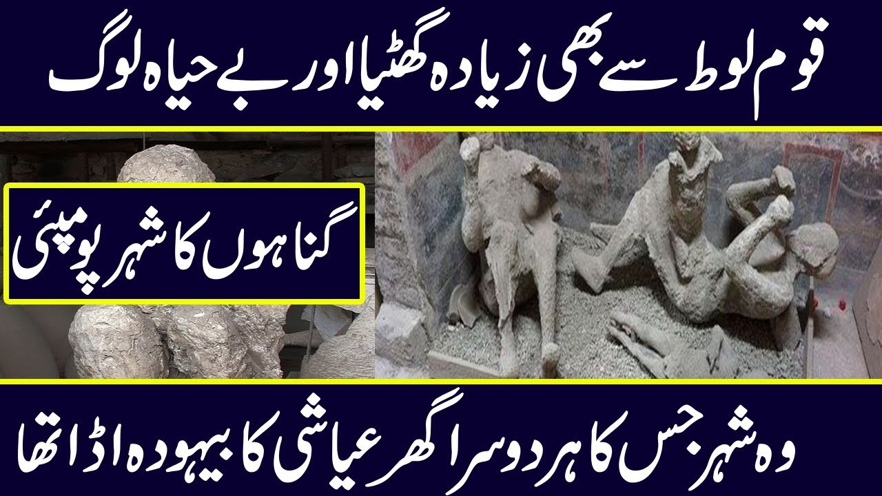 UNKNOWN HISTORY OF POMPEII CITY IN URDU HINDI    THE LOST CITY OF POMPEII    URDU COVER