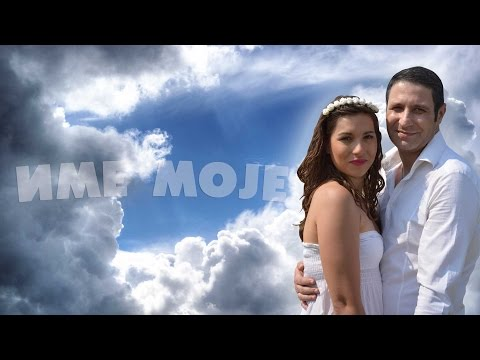 IME MOJE  (Igrani film) -  Film MY NAME (English subtitle)