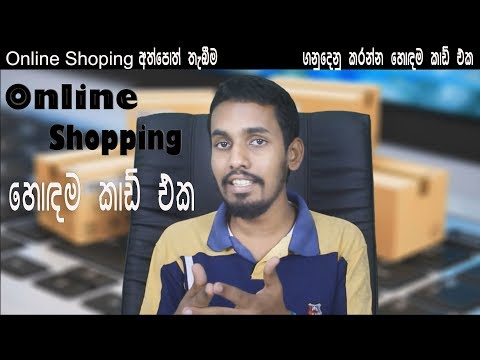 Online Shopping for Beginners What is the Best Card for Online Shipping in Sinhala