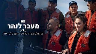 Israeli navy HD Mp4 Download Videos - MobVidz