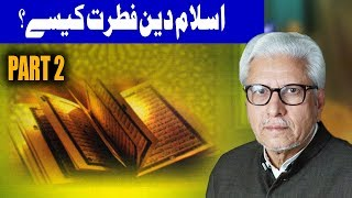 Islam Deen e Fitrat Kesy | Ilm o Hikmat With Javaid Ghamidi | 1 July 2018 | Dunya News