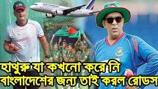 স্টিভ রোডস তো আর হাথুরুসিংহে নন!! বাংলাদেশের জন্য রোডস যা করল হাথুরু কখনই তা করেনি!! bd sports