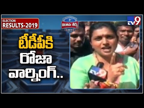 Xxx Mp4 YCP Roja Strong Warning To TDP Leaders TV9 3gp Sex