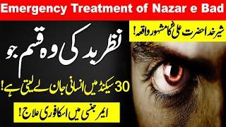 Emergency treatment for Nazar e Bad  Bori Nazar Ka Fori Illaj   protection bad evil eye   Ep#2