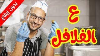 ع الفلافل (بدون إيقاع) - مراد شريف | طيور الجنة