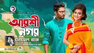 Arshinagar | Shohel Raj | Sallha Khanam Nadia | Nirab | Bangla New Song | Daag | Bangla Natok 2018