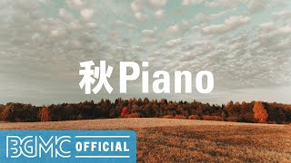 Autumn Piano: Easy Listening Piano Instrumental Music for Sleep, Relax