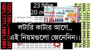 লটারি জেতার বেসিক নিয়ম১০০%//how to win lottery100%//lottery winner tips bangla