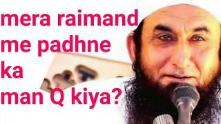 Mera raimand me padhne ka shaok Q kiya? By maulana tariq jameel sahab