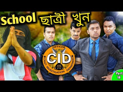 Xxx Mp4 দেশী CID বাংলা PART 18 School Girl Murder Case Comedy Video Online Funny Bangla Video 2019 3gp Sex