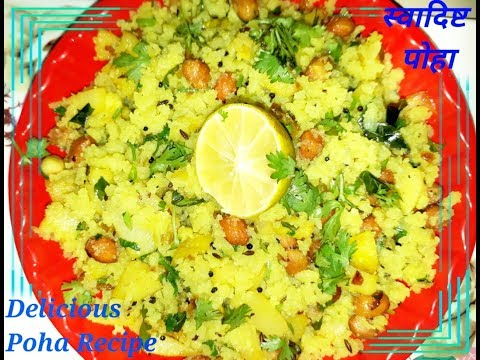 स्वादिष्ट पोहा | Delicious Poha Recipe