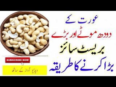 Breast size in urdu | How to increase breast size | Pistaan ke size main azafa - Healthy Tips