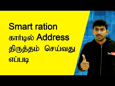 Smart Ration Card address correction online method |TTG