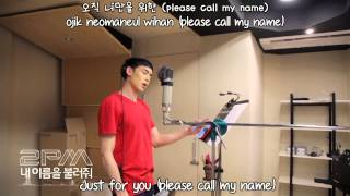 2PM - Call my name MV [English subs + Romanization + Hangul] HD