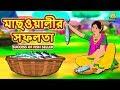Download  মাছওয়ালীর সফলতা - Rupkothar Golpo | Bangla Cartoon | Bengali Fairy Tales | Koo Koo TV Bengali MP3,3GP,MP4
