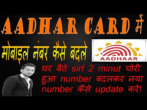 how to update lost mobile number in aadhar card at home in 2 minut