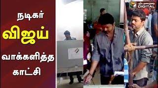 Download நடிகர் விஜய் வாக்களித்த காட்சி | Actor Vijay Vote 2019 | Election news | Tamilnadu Video