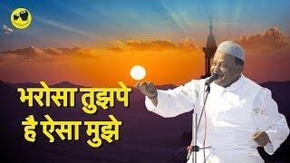 Haji Chote Majid Shola Qawwali| Bharosa Tujhpe Hai Aisa Mujhe Garib Nawaz