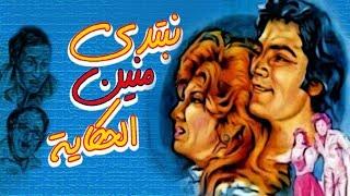 Nebtedy Mnen El Hekaya Movie - فيلم نبتدي منين الحكاية