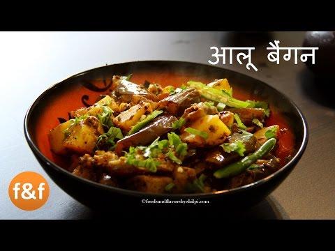 Baingan ki Sabzi | Baingan Aloo Recipe | बैंगन की सब्ज़ी | Brinjal Curry | Eggplant recipes
